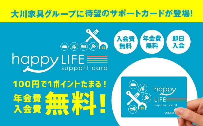 大川家具グループにサポートカードが登場!